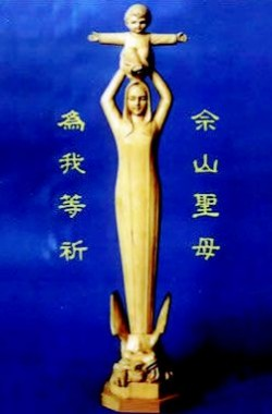 our-lady-of-she-shan-250x380